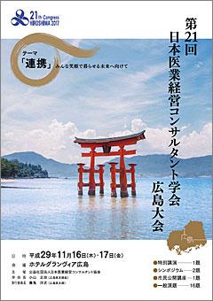 第21回日本医業経営コンサルタント学会広島大会