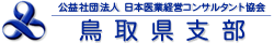 鳥取県支部