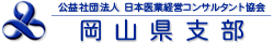 岡山県支部