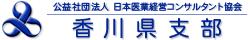 香川県支部