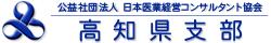 高知県支部