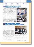 機関紙JAHMC2012年9月号