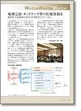 機関紙JAHMC2012年11月号