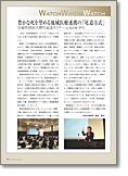 機関紙JAHMC2012年12月号