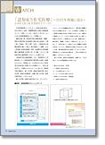 機関紙JAHMC2013年7月号