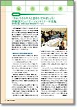 機関紙JAHMC2013年12月号
