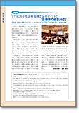 機関紙JAHMC2014年5月号