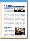 機関紙JAHMC2015年2月号