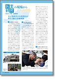 機関紙JAHMC2015年3月号