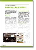 機関紙JAHMC2015年4月号