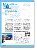 機関紙JAHMC2015年5月号