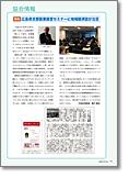 機関紙JAHMC2015年6月号