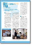 機関紙JAHMC2015年7月号