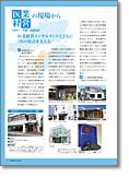 機関紙JAHMC2015年10月号