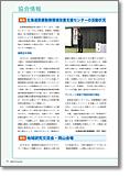 機関紙JAHMC2015年12月号