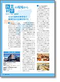 機関紙JAHMC2016年3月号