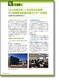 機関紙JAHMC2016年4月号
