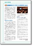 機関紙JAHMC2016年6月号
