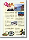 機関紙JAHMC2016年9月号