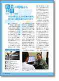 機関紙JAHMC2016年12月号