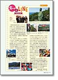 機関紙JAHMC2017年1月号