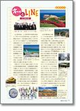 機関紙JAHMC2017年8月号