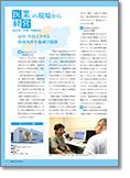 機関紙JAHMC2017年11月号