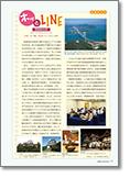 機関紙JAHMC2018年2月号