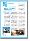機関紙JAHMC2018年7月号