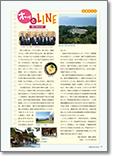 機関紙JAHMC2019年1月号