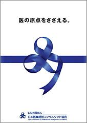 医業経営コンサルタントパンフレット