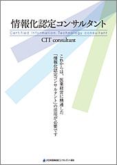 情報化認定コンサルタント